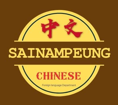 ภาษาจีน 1 (เลือกเสรี) ม.1 ครูปิยมาส 黄老师